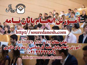 برگزاری کلاسهای آموزش انجام پایان نامه سور دانش